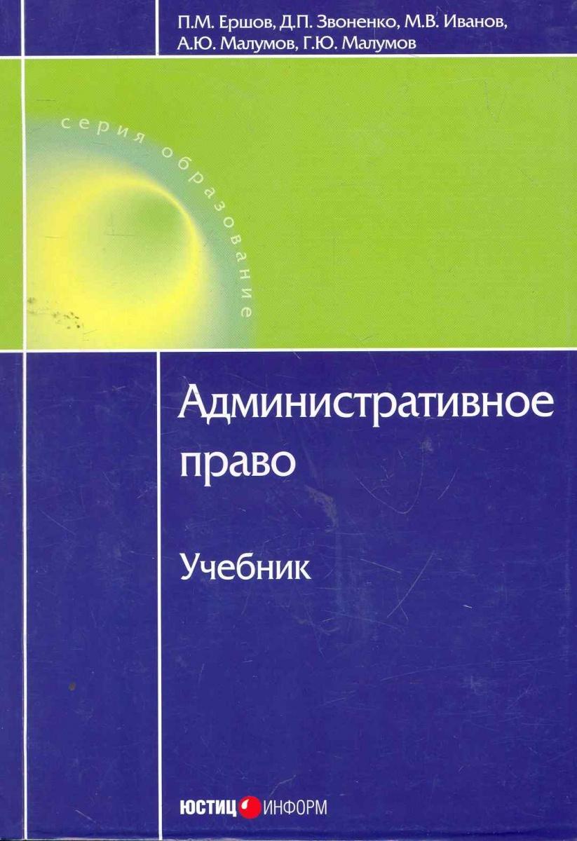 Ершов П., Звоненко Д. и др. Административное право Учебн.