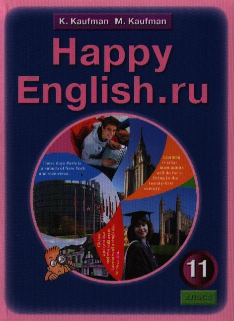 Английский язык. Счастливый английский. ру/Happy English. ru. Учебник для 11 класса общеобразовательных учреждений