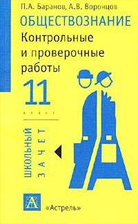 Обществознание 11 кл