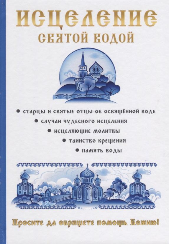 Горбункова О., Ткаченко И., Кирова Ю. Исцеление святой водой