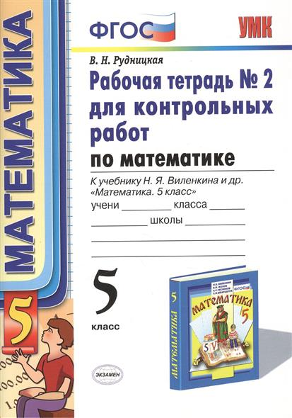 Рабочая тетрадь №2 для контрольных работ по математике. 5 класс. К учебнику Н.Я. Виленкина и др.