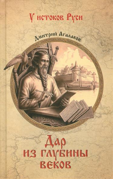 Агалаков Д. Дар из глубины веков азиз ш лихтенстайн д открой в себе дар
