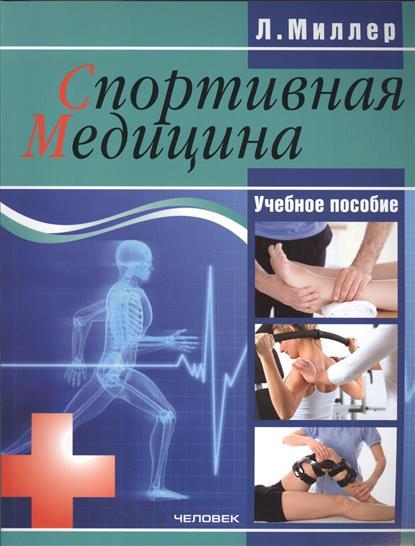 Миллер Л. Спортивная медицина. Учебное пособие