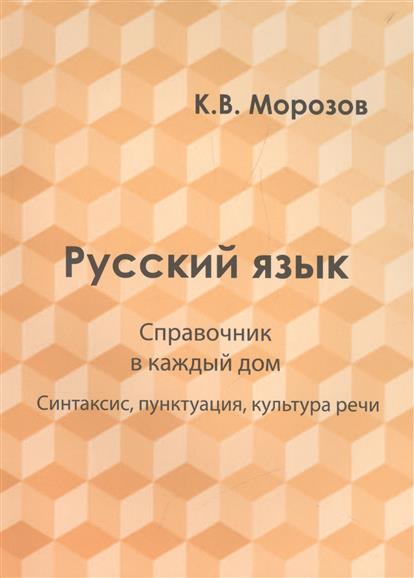 Морозов К.: Русский язык. Справочник в каждый дом. Синтаксис, пунктуация, культура речи