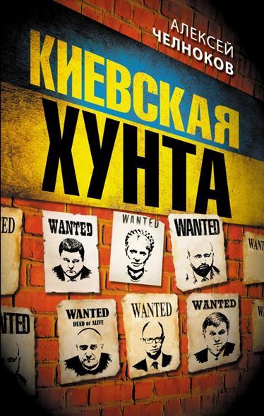 Челноков А. Киевская хунта с коваливка киевская обл дом