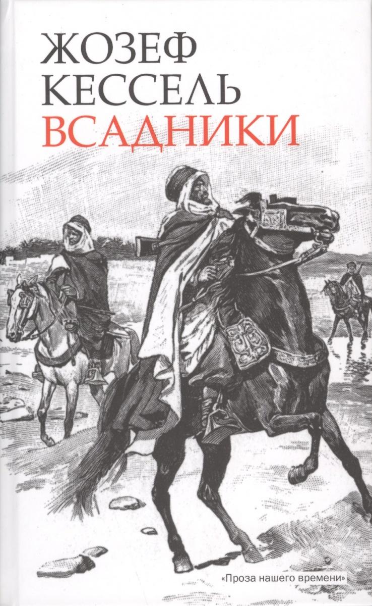 Кессель Ж. Всадники