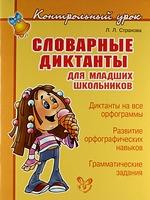 купить Страхова Л. Словарные диктанты для мл. школьников по цене 99 рублей