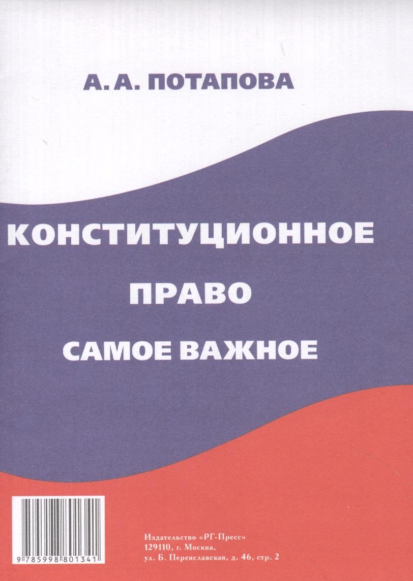 Потапова А. Конституционное право: самое важное самое важное