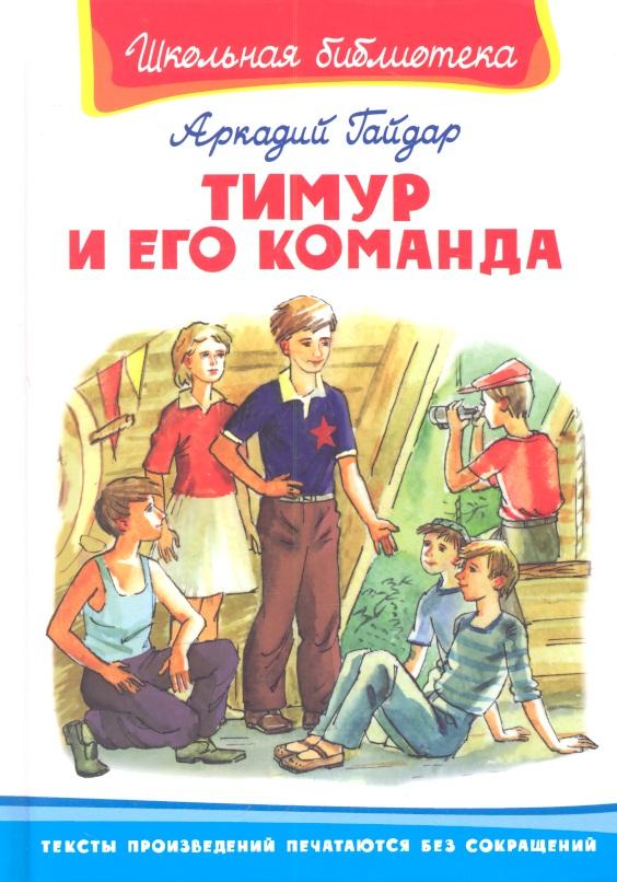Гайдар А. Тимур и его команда гайдар аркадий петрович тимур и его команда