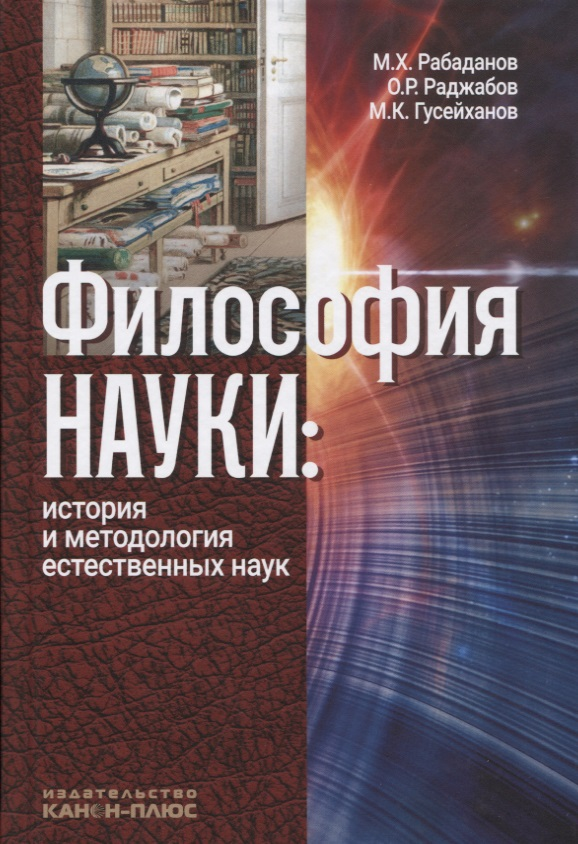 Рабаданов М. Философия науки: история и методология естественных наук вестник естественных наук