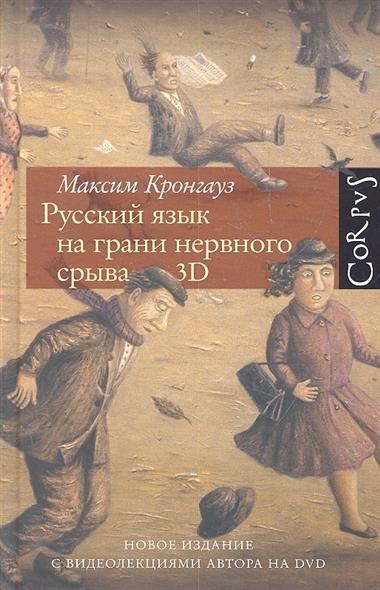 Кронгауз М. Русский язык на грани нервного срыва 3D женщина на грани невного срыва