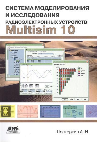 Шестеркин А. Система моделирования и исследования радиоэлектронных устройств Multisim 10 ISBN: 9785970601594 шестеркин а система моделирования и исследования радиоэлектронных устройств multisim 10 isbn 9785970601594