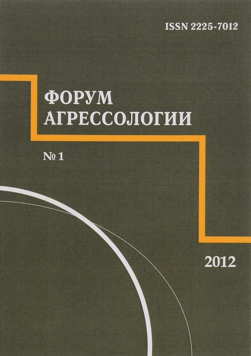 Ениколопов С. (ред.) Форум агрессологии. Том 2. № 1