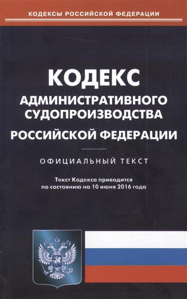 Кодекс административного судопроизводства Российской Федерации. Официальный текст