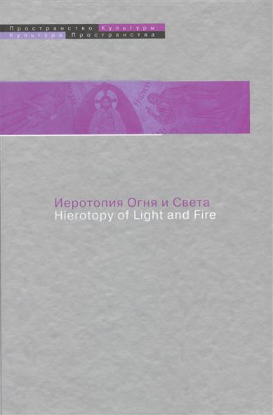 Иеротопия огня и Света в культуре византийского мира