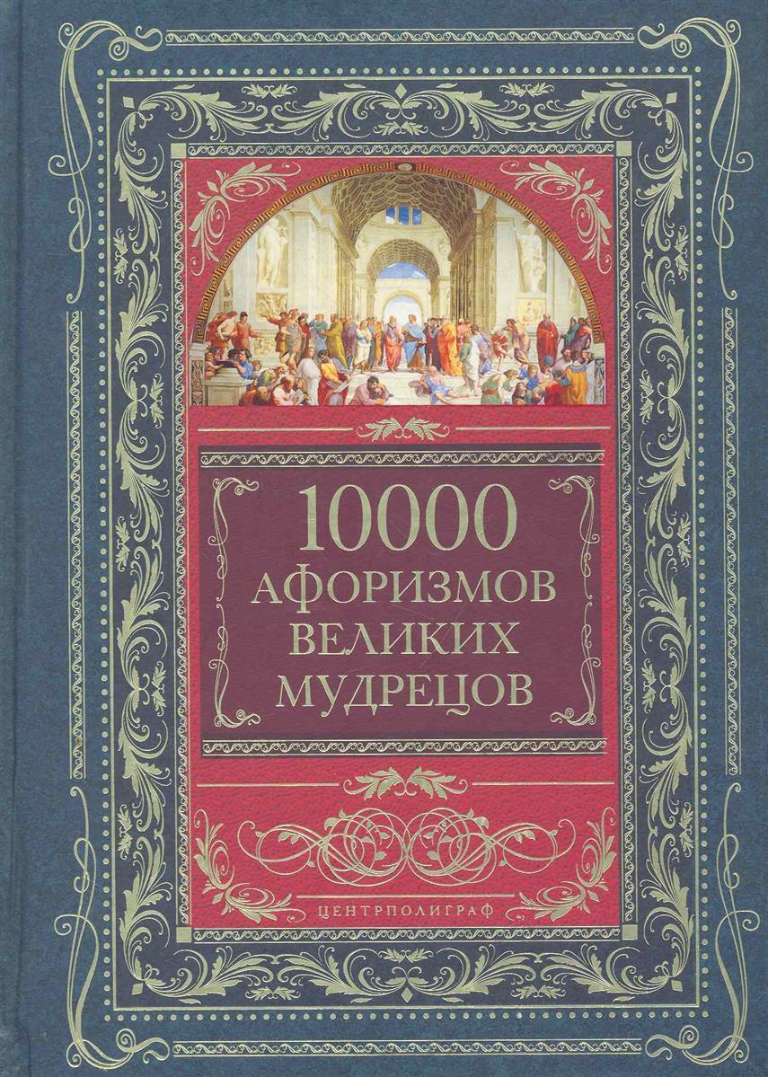 10000 афоризмов великих мудрецов