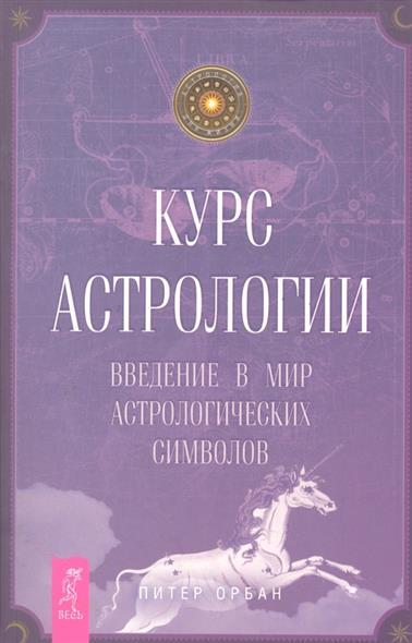 Курс астрологии Введение в мир…