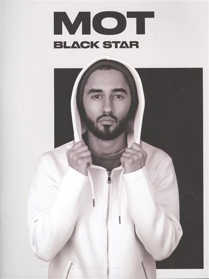 """Тетрадь 48л кл. """"МОТ. Я в тебе нашел абсолютно всё"""", Black Star"""