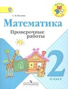 Математика. 2 класс. Проверочные работы. Пособие для учащихся общеобразовательных учреждений