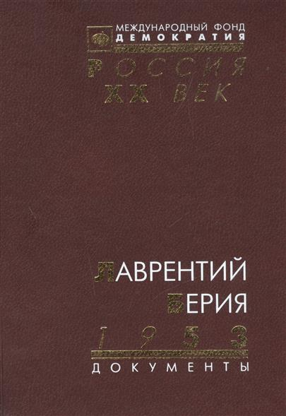 Лаврентий Берия. 1953. Стенограмма июльского пленума ЦК КПСС и другие документы