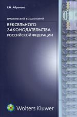 Практ. комм. вексельного законодательства РФ