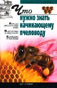 Киреевский И. (авт.-сост.) Что нужно знать начинающему пчеловоду что купить начинающему для канзаши