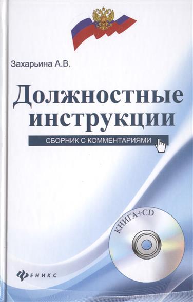 Захарьина А. Должностные инструкции. Сборник с комментариями (+CD) андрей ломачинский вынос мозга с комментариями сборник