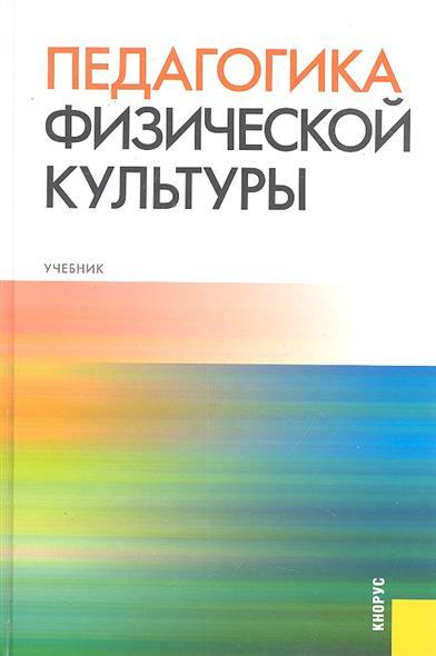 Педагогика физической культуры Учебник