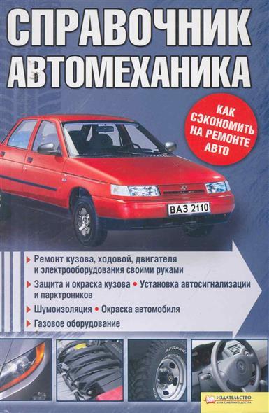 Справочник автомеханика Ремонт кузова ходовой двигателя…