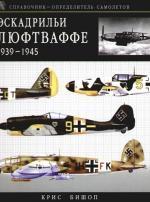 Эскадрильи Люфтваффе 1939-1945