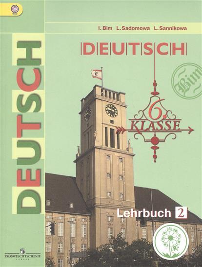 Немецкий язык. 6 класс. Учебник для общеобразовательных организаций. В четырех частях. Часть 2. Учебник для детей с нарушением зрения