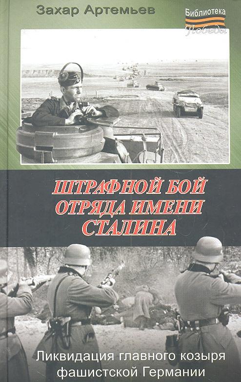 купить Артемьев З. Штрафной бой отряда имени Сталина по цене 49 рублей