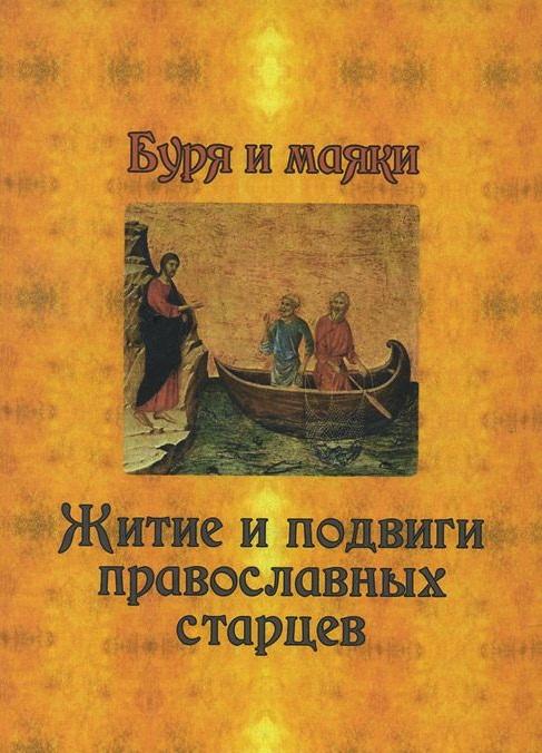 Гончаров Е. (сост.) Буря и маяки. Житие и подвиги православных старцев