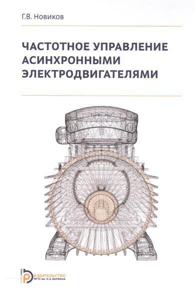 Частотное управление асинхронными электродвигателями