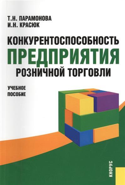 Конкурентоспособность предприятия розничной торговли. Учебное пособие