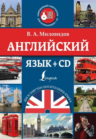 Миловидов В. Английский язык (+CD)