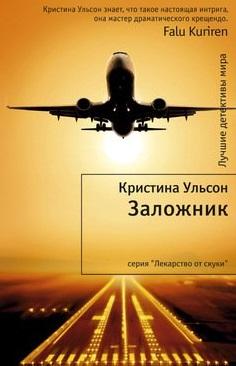 Ульсон К. Заложник ISBN: 9785389074460 кристина ульсон стеклянный дом