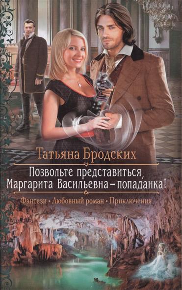 Позвольте представиться - Маргарита Васильевна - попаданка!