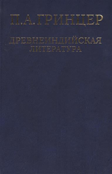 Избранные произведения в двух томах. Том 1. Древнеиндийская литература