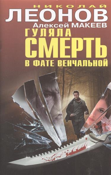 Леонов Н., Макеев А. Гуляла смерть в фате венчальной
