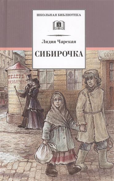 Чарская Л. Сибирочка сказки голубой феи чарская л