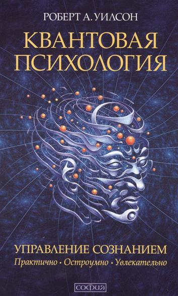 Квантовая психология. Управление сознанием