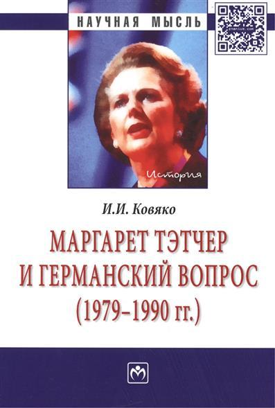 Маргарет Тэтчер и германский вопрос (1979-1990 гг.). Монография