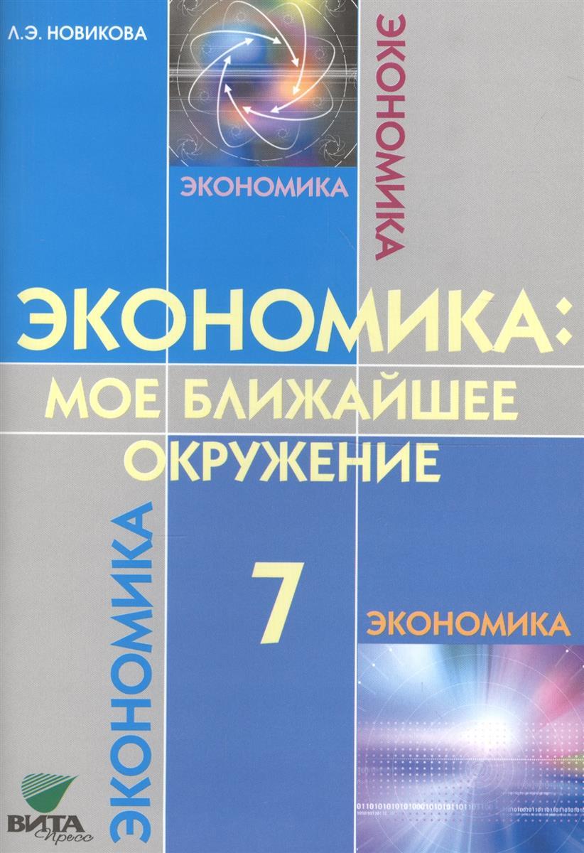 Новикова Л. Экономика: мое ближайшее окружение. 7 класс. Учебное пособие блуза moe l