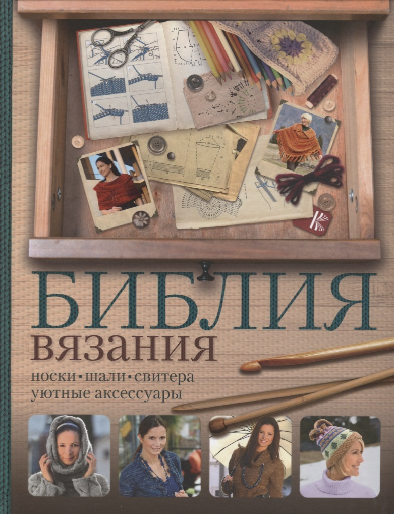 Арутюнян С., (ред.) Библия вязания крючком и спицами: носки, шали, свитера, уютные аксессуары