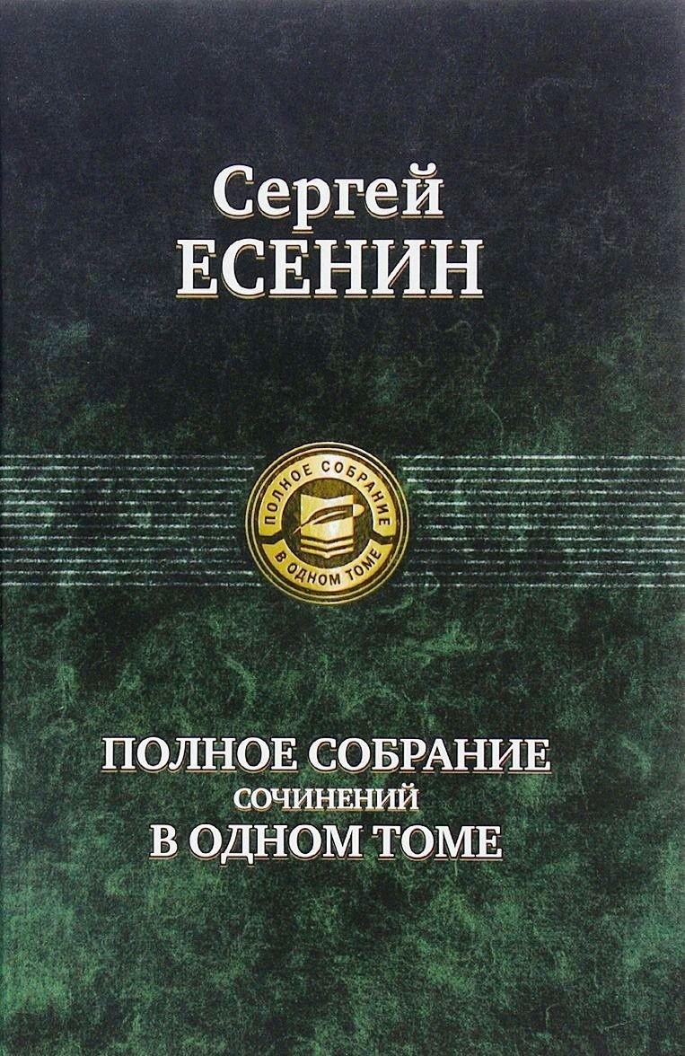 Есенин С. Полное собрание сочинений в одном томе книги эксмо полное собрание сочинений в одном томе