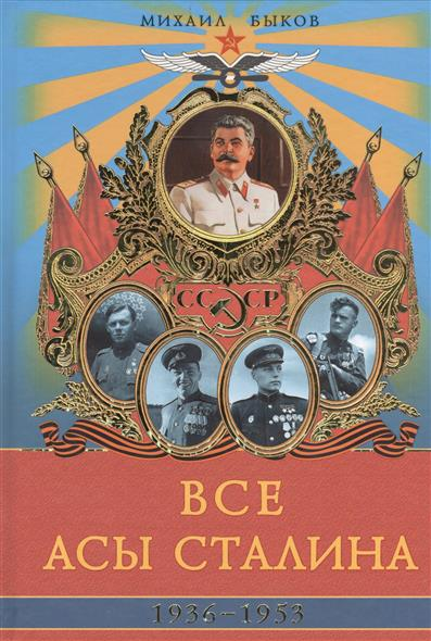 Все асы Сталина 1936-1953