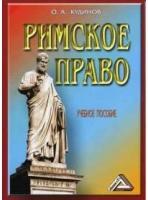 Римское право Практикум