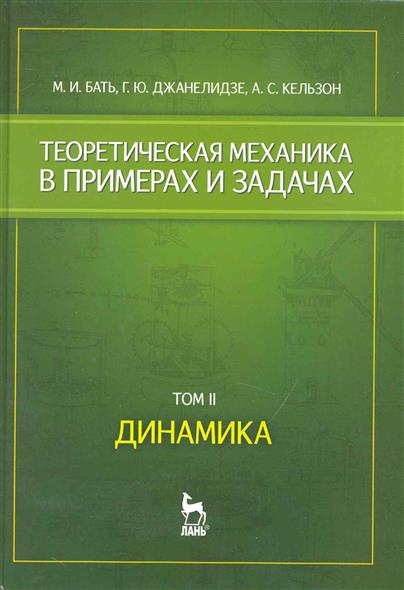 Бать М.: Теоретич. механика в примерах и задач. Т.2/2тт Динамика