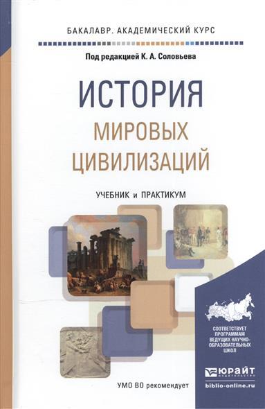 История мировых цивилизаций. Учебник и практикум